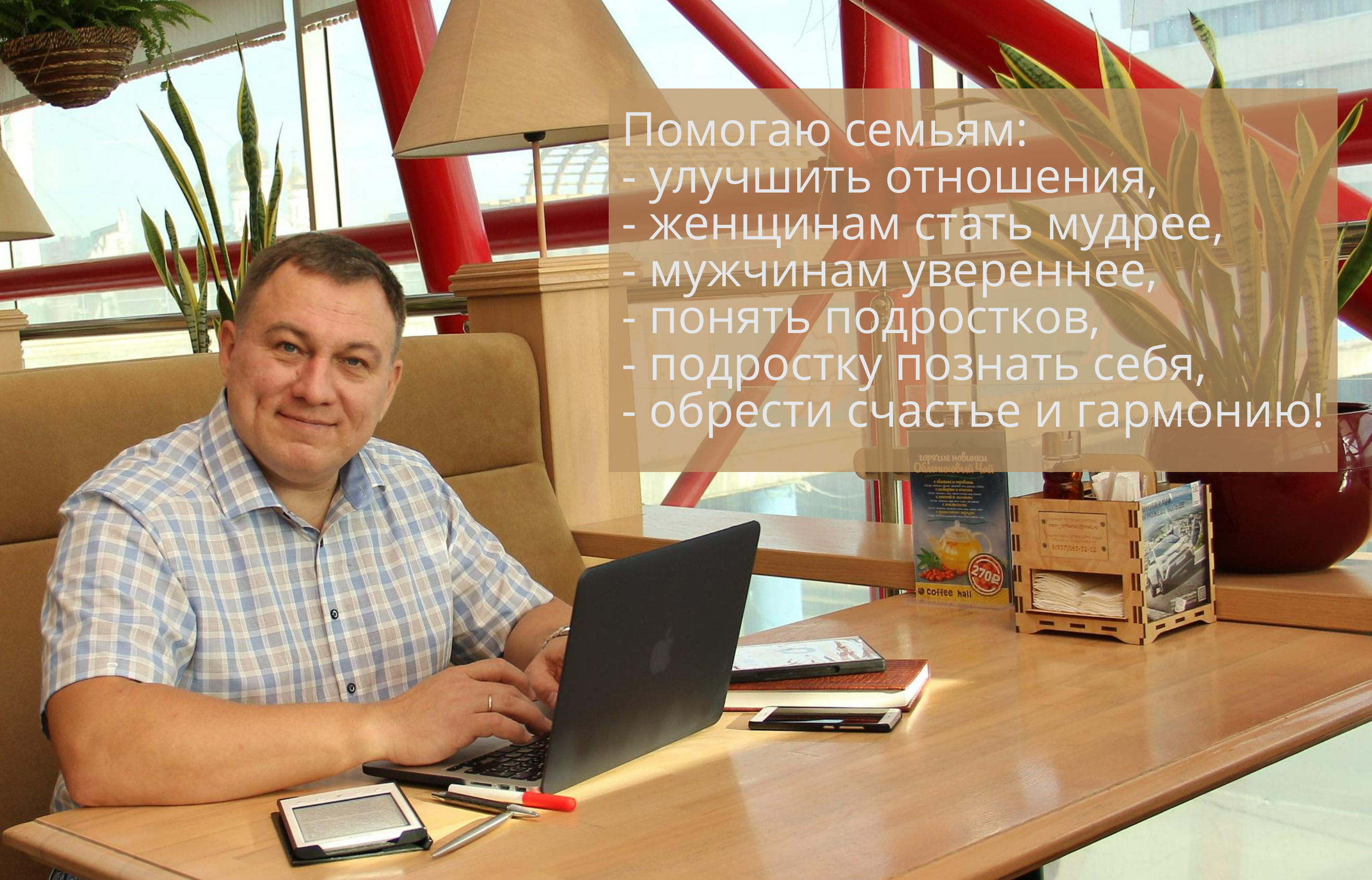 Алексей Румянцев - семейный психолог