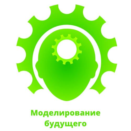 Это изображение имеет пустой атрибут alt; его имя файла - Modelirovanie-budushhego-1.png